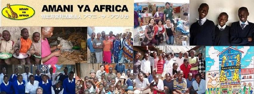 amaniyaafrica