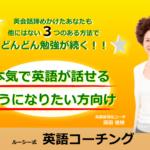 【明日から】無料体験英語コーチング募集します