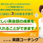 【募集スタート】無料体験英語コーチング募集します