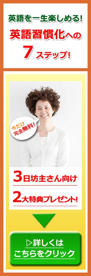 英語習慣化への7ステップ!