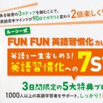 【3日間限定】「新」英語習慣化への7ステップ発表!!