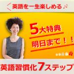 【明日まで特典つき】英語習慣化への7ステップ