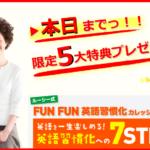 【本日まで!!限定5大特典プレゼント】英語習慣化7ステップ