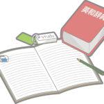複数意味のある単語を覚える方法とは?