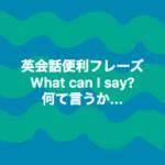 英語で何て言うんだっけ?何と言う?(#538)