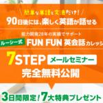 【3日間限定・7大特典付き】2017英語スタート最後のチャンス!