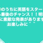 【明日発表!】今年のうちに英語をスタートできる最後のチャンス!