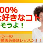 200%大好きなコト、英語で話そうよ!(#617)