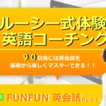 【2日後】体験英語コーチング募集!
