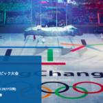 オリンピックの選手村、英語で何と言う?(#621)