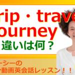 英語で、trip travel journey の違いは?(#665)
