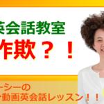 英会教室は詐欺?!(#707)