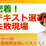密着!英語のテキスト選び失敗現場(#734)