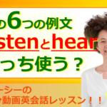 listenとhear、使い分けできていますか?(#757)