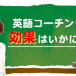 英語コーチング、効果はいかに?!(#787)