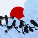 イギリス人告白!日本の好きな食べ物7選(#1073)