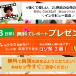 【限定3日間】無料でレポートプレゼント!