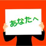 【12/12】【2大プレゼント付!】モニターアンケート!