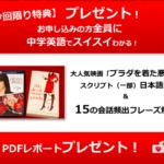 【今回限り特典】プレゼントあり!体験英語コーチング募集!