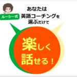 【本日!】体験英語コーチング募集!