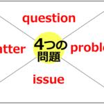 紛らわしい英語、「問題」は何と言う?(#912)