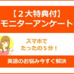 【本日】モニターアンケートスタート!