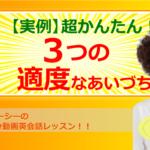 【実例】超かんたん!3つの適度な英語のあいづち(#987)