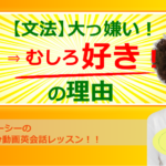 英語文法大っ嫌い→むしろ好き!の理由(#989)