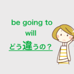 be going to と will の違い、大丈夫?(#984)