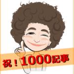 【祝!1000!!】となりました!ブログ投稿