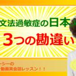 文法過敏症の日本人3つの勘違い!?(#1015)