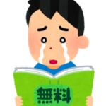 英語はただほど怖いものはない?!(#1037)