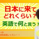 日本に来てどれくらいですか?英語で?(#1035)