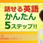 話せる英語のかんたん5ステップ!!←重要!