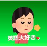 英語が好きなのに上達しない理由(#1089)