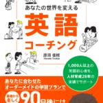 祝!初出版、私の本が出ました!「あなたの世界を変える英語コーチング」