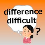 英語で、difference とdifficult の違い、大丈夫?(#1121)