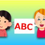 英語で発音が似ている単語8選!