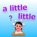 英語で、a little と、little の違い、大丈夫?(#1145)