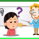 なぜ、あなたは英会話教室で失敗したのか?