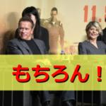 あのシュワちゃんへ「もちろん!」は英語で?(#1248)