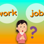 英語で、job と work の違いは大丈夫?