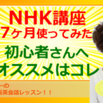 NHK|初心者オススメ講座はコレ!(#1228)