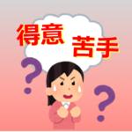 得意と苦手、英語で何と言う?(#1250)