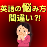 英語の悩み方、間違ってませんか?!