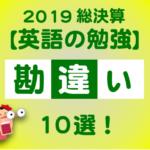 2019総決算!【英語の勉強】勘違い10選!