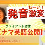 うわ〜!発音キレ〜〜!ナマ英語公開!
