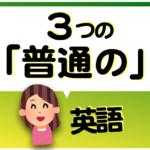 3つの「普通の」英語、使ってみよう!(#1298)