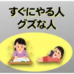 英語、すぐにやる人 vs グズな人(#1305)