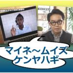 日本の名前だけど、本当にそうかな?!@DMM英会話